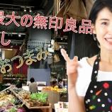 『料理動画「ゆりごはん」ついにデビュー!』の画像