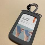 『メモを持ち歩かない人向け コスモテック wemo「IDカードホルダータイプ」』の画像