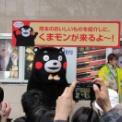 熊本のおいしいものを紹介しに、くまモンが来るよ~! その6