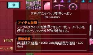 クリティカル30%増加ヌアザ2次タイトル(´・ω・`)ω・`)  キャー