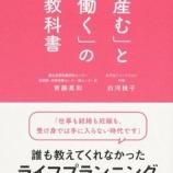 『女性も男性も人生設計前に読みたい本【「産む」と「働く」の教科書】』の画像