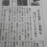 『社会起業フォーラム 大盛況!!』の画像