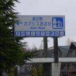 『長野 道の駅 オアシスおぶせ』の画像