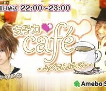 『田中れいな、降板した矢口の代役として休暇中に引っ張り出される!→「女子力cafe ~やぐちんげーる~」に生出演』の画像