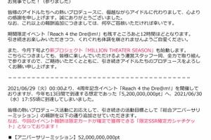【ミリシタ】「Reach 4 the Dre@m!」総合アニバーサリーミッション達成!