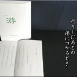 『短歌『游』16号発刊』の画像