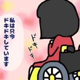 『中村倫也さんが私のことをずっと見続ける理由』の画像