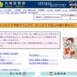 『ジェーソン戸田本町店付近でひったくり事件発生!』の画像