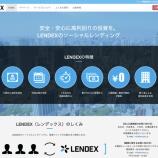 『【不労所得】平均利回り10%・元本変動なしのストレスフリーの投資を始めよう!安全・安心に高利回りの投資ができるLENDEX(レンデックス)が激アツ!!』の画像