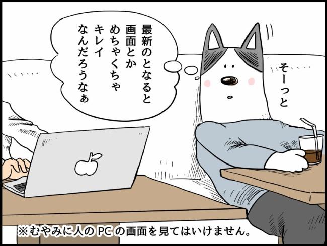 『彼はオシャレにMacを取り出し颯爽と…』の画像