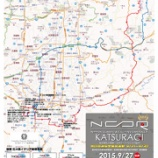 『NCCR2015葛城 全体コース図』の画像