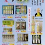 """『""""買う""""ことが支援につながる。「応援消費」で西日本豪雨で被災した関市を応援!』の画像"""