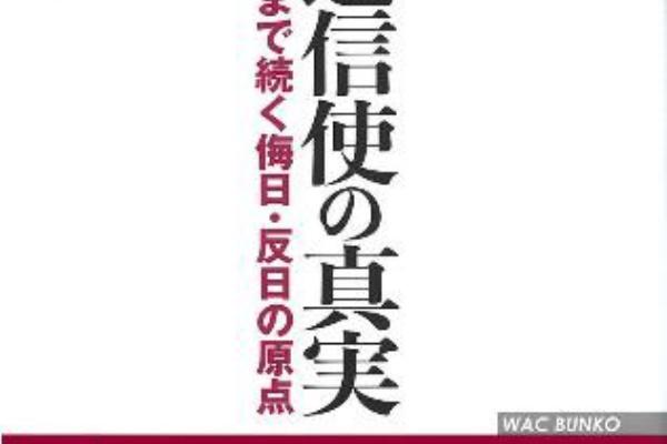 新令和日本史編纂所