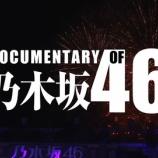 『『Documentary of 乃木坂46』予告動画がヤバすぎる!!!!』の画像