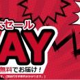 11月20日12時スタート!NTT-X Store 月イチ超特価セール「X-DAY」開催!