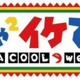 『神田愛花「日村と結婚」か破局を現在「めちゃイケ」で重大発表か?【画像】』の画像