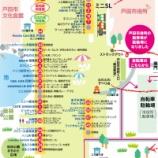 『上戸田ゆめまつり 9月29日開催まであと一週間』の画像