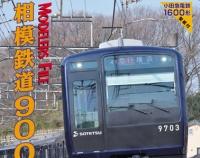 『月刊とれいん No.509 2017年5月号』の画像