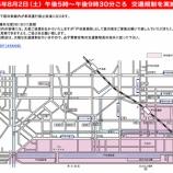 『戸田橋花火大会 本日開催』の画像