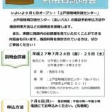 『上戸田地域交流センター「あいパル」利用者説明会が7月24日25日(金土)に開催されます!』の画像