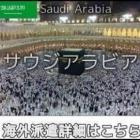 『サウジアラビア出稼ぎ求人情報』の画像