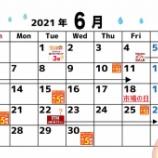 『【2021年6月】楽天スーパーセールはいつ?イベントスケジュールを予想』の画像