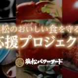 『支援総額800万円突破!浜松の美味しい食を守るクラウドファンディングを浜松パワーフード学会が実施中!(5/22時点)』の画像
