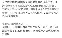 【原神】中華当局の政策で全ての未成年は金土日の3日だけ夜9時~10時しかゲーム遊べなくなったらしいぞ