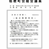 『4月30日「平成29年度桔梗町会総会」開催』の画像
