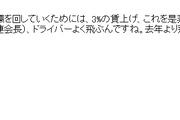 【新年祝賀会】安倍首相「3%の賃上げをお願いしたい」→会場大爆笑