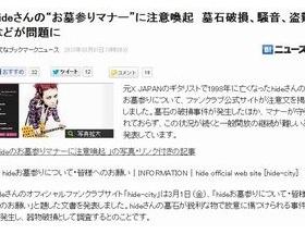 """元「X JAPAN」hideさんの""""お墓参りマナー""""が悪すぎるwww"""