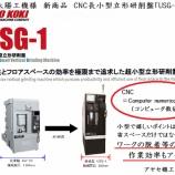 『【新商品】CNC超小型立形研削盤「USG-1」@㈱太陽工機【工作機器】』の画像