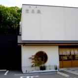 『JAL×はんつ遠藤コラボ企画【浜松編】2日め・和菓子 (巖邑堂)』の画像