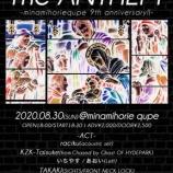 『【ライブ情報】8/30(日)The ANTHEM   -minamihorie qupe 9th anniversary! 出演決定!』の画像