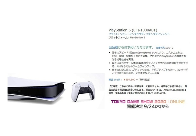 【転売】PS5、Amazonで40万円突破wwwwwww