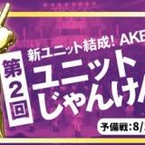 AKB48グループユニットじゃんけん大会の予備選、ニコ生で放送