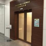 『[中部空港]空港ラウンジ 訪問記(プレミアラウンジ)』の画像