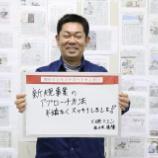 『\東京から問い合わせも/大映ミシンさんの『寄付ミシンプロジェクト』が好調な理由とは?』の画像