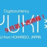 『北海道から未来の経済圏を創る! 【YUKI】9月度第1週週報! 仮想通貨のすすめ YUKI 』の画像