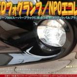 『LEDフォグランプ/NPOエコレボ』の画像