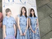 【乃木坂46】伊藤かりん、ついに選抜入りする模様!!!(画像あり)