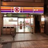『【悲報】街中最後のサーケー、サークルKモール街店が2018年7月31日をもって閉店に。サークルKの終焉が見えてきた - 中区千歳町』の画像