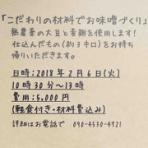 玄米菜食 はんの樹 /群馬県桐生市