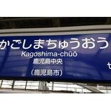 『九州出張(博多へ)』の画像