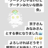 『【元乃木坂46】超豪華メンツ!!!西野七瀬、インスタライブ配信が決定!!!キタ━━━━(゚∀゚)━━━━!!!』の画像