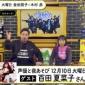 百田夏菜子、12/10(火)AbemaTV『声優と夜あそび』...