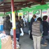 『リサイクルステーション「ecoひろば」設置店募集』の画像