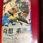 『奇想の系譜てん @ 東京都美術館』の画像