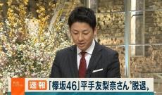 日向坂ファンが平手友梨奈さんにありがとうを伝えるスレ
