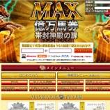 『【リアル口コミ評判】MAX億万馬券』の画像